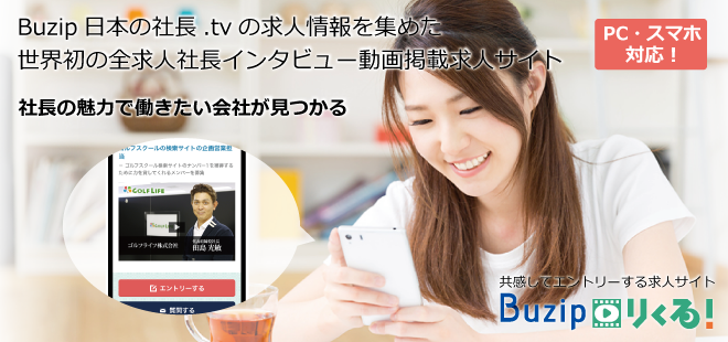 社長動画で共感エントリーできる求人サイトBuzipりくる
