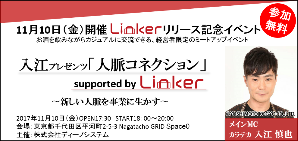 linkerbanner_event