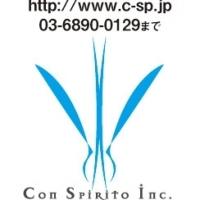 株式会社Con Spirito